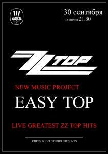 """Выступление группы """"Easy top"""" @ YANKEE Bar & Grill (ТРЦ """"Аквамолл"""", Московское шоссе, д. 108, 1 этаж)"""