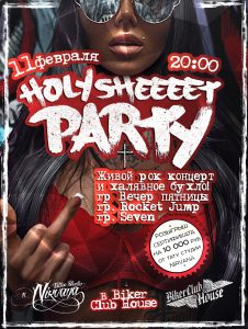 "Вечеринка ""HOLY SHEEEET PARTY"" @ BIKER CLUB HOUSE (ул. Федерации, 18)"