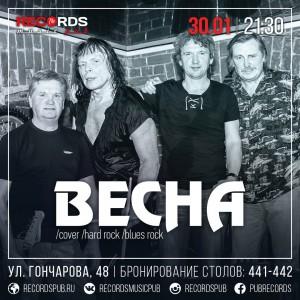 """Выступление группы """"Весна"""" @ Records Music Pub (ул. Гончарова, 48)"""