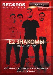 Сольный концерт группы Е2 @ «Records Music Pub» (ул. Гончарова, 48)