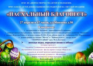 """Светлый праздник """"Пасхальный Благовест"""" @ Дворец творчества детей и молодёжи"""