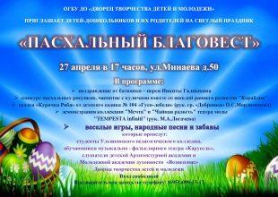 Светлый праздник «Пасхальный Благовест»