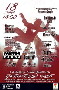 Благотворительный концерт в помощь Ринату Сайфеуллову @ УлГПУ (пл. Ленина, д. 4)
