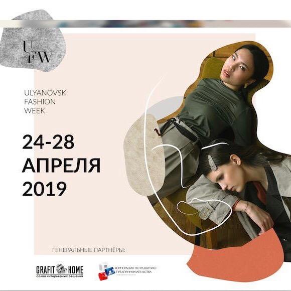 Ulyanovsk Fashion Week, главные мероприятия