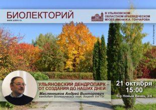 Биолекторий. «Ульяновский дендропарк – от создания до наших дней»