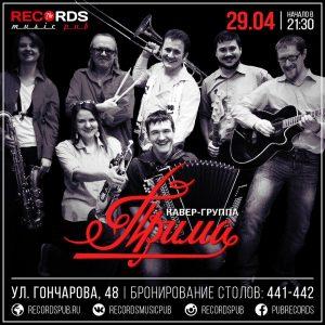 """Выступление группы """"Прима"""" @ Records Music Pub (ул. Гончарова, 48)"""