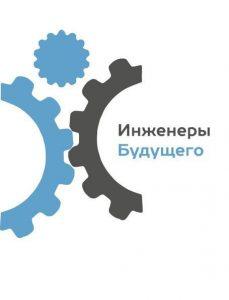 Церемония открытия форума «Инженеры будущего - 2018» @ На территории СОЛ «Садовка» Старомайинский район Ульяновской области