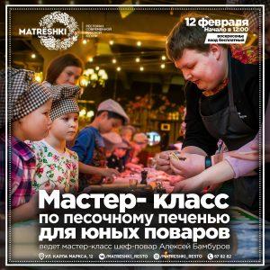 Мастер-класс для детей по приготовлению песочного печенья @ Ресторан MATRЁSHKI
