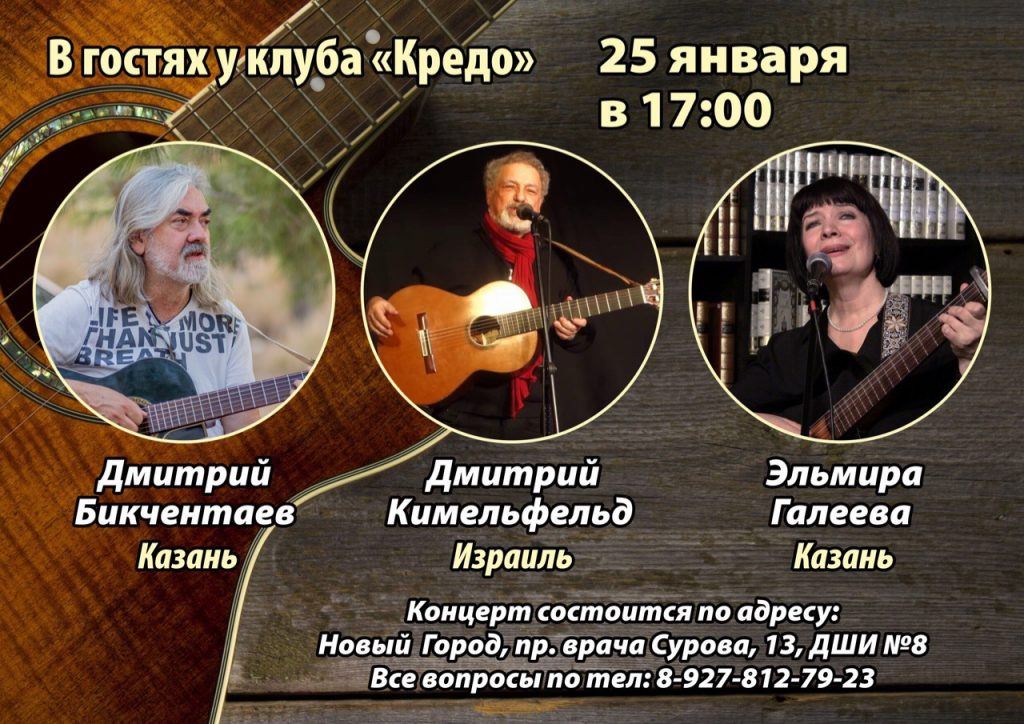 Концерт бардовской песни в ДШИ № 8