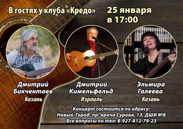 Концерт бардовской песни в ДШИ № 8 @ ДШИ № 8 (пр.врача Сурова 13)