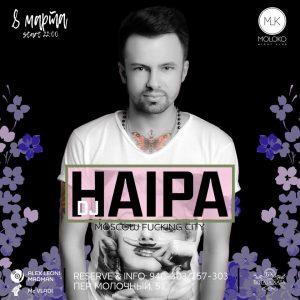 Вечеринка от DJ HAIPA @ MOLOKO (Переулок молочный, д. 5а)