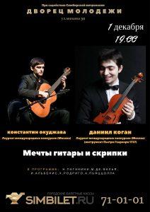 """Концерт """"Мечты гитары и скрипки"""" @ Зал Дворца Творчества детей и молодёжи (ул. Минаева, д. 50)"""