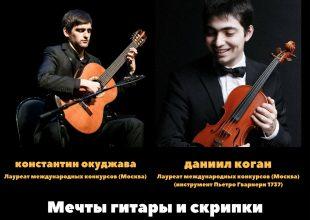 Концерт «Мечты гитары и скрипки»