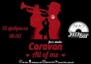 """Выступление Jazz studio Caravan """"Наполните сердца любовью"""" @ Jazz Bar 1910 (Ул. Федерации, д. 6)"""