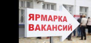 Городская молодежная ярмарка вакансий и учебных рабочих мест @ Фойе Ленинского мемориала
