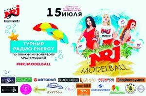 Турнир за Кубок радио Energy по пляжному волейболу @ Центральный пляж