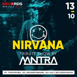 Трибьют-шоу «Nirvana» от группы MANTRA @ «Records Music Pub» (ул. Гончарова, 48)