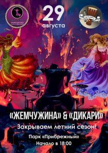 """Концерт танцевальной школы """"Жемчужина"""" и шоу-группы """"Дикари"""" @ парк «Прибрежный»"""