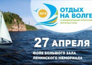 Международный туристский форум-выставка «Отдых на Волге»