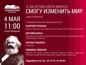 Цикл тренингов «Смогу изменить мир» @ Ленинский мемориал (пл. 100-летия со дня рождения В.И. Ленина, д. 1)