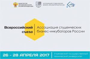 Всероссийский съезд ассоциации студенческих бизнес-инкубаторов, молодых предпринимателей и ученых России @ УлГТУ