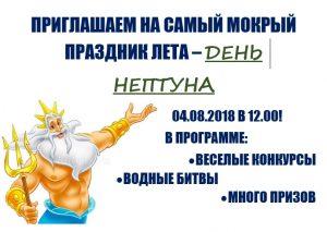 """Праздник лета """"День Нептуна"""" @ Парк """"Прибрежный"""""""