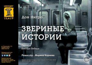 """Спектакль """"Звериные истории"""" @ Nebolshoy Театр, ( ул. Пушкинская, д. 1/11)"""
