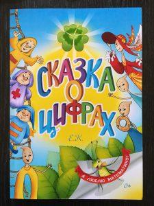 Встреча с детской писательницей Еленой Костоусовой