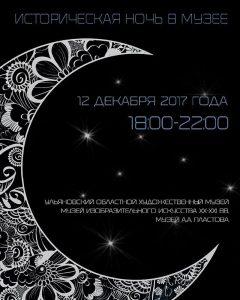 «Историческая ночь» в Ульяновском областном художественном музее @ Ульяновский областной художественный музей