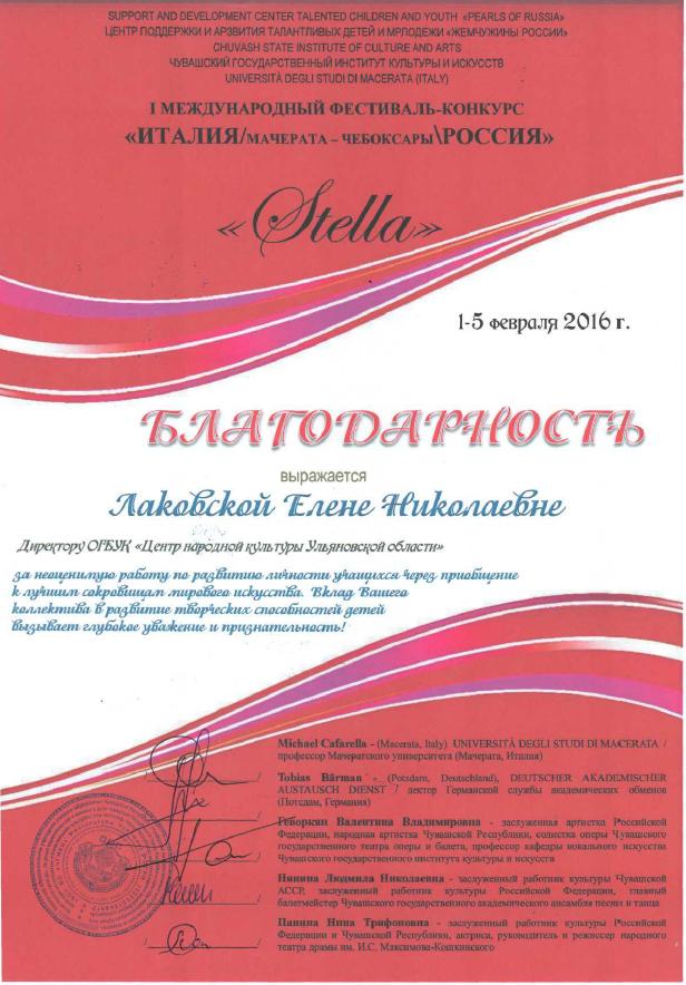 Благодарность Лаковской Е.Н.