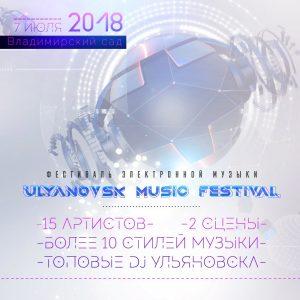 Фестиваль электронной музыки ULYANOVSK MUSIC FESTIVAL @ Парк «Владимирский сад»