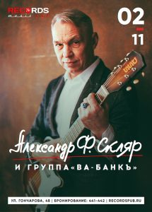 Концерт Александра Ф. Скляра и группы Ва-Банк @ «Records Music Pub» (ул. Гончарова, 48)