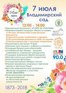 """День рождения парка """"Владимирский сад"""" @ Парк «Владимирский сад»"""