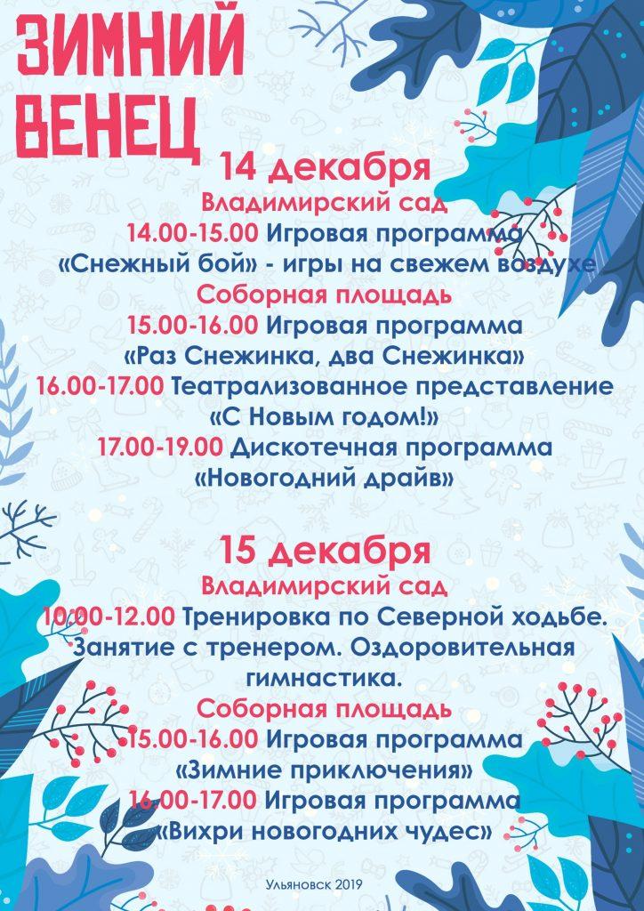 Зимний Венец, программа