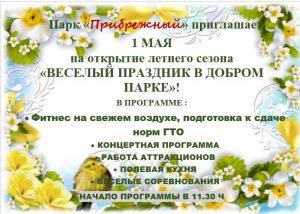 """Открытие летнего сезона в парке """"Прибрежный"""" @ Парк «Прибрежный»"""