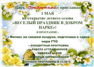 Открытие летнего сезона в парке «Прибрежный»