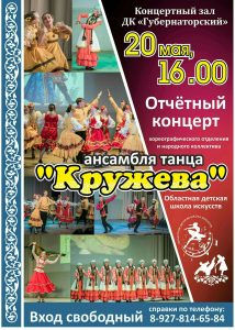 """Отчетный концерт ансамбля танца """"Кружева"""" @ ДК Губернаторский"""