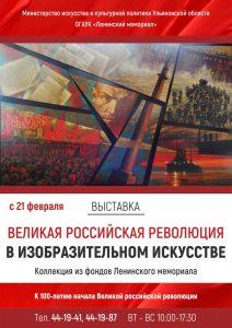 Выставка «Великая российская революция в изобразительном искусстве» @ Музей-мемориал В.И. Ленина (3 этаж)