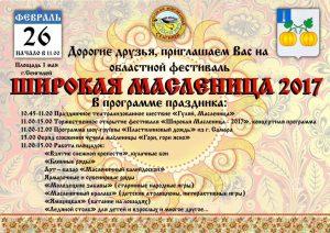 """Областной фестиваль """"Широкая Масленица"""" в Сенгилее @ Сенгилей, рлощадь 1 мая"""
