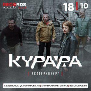 Концерт группы КУРАРА @ «Records Music Pub» (ул. Гончарова, 48)