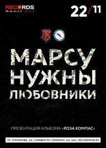 """Концерт группы """"Марсу Нужны Любовники"""" @ «Records Music Pub» (ул. Гончарова, 48)"""