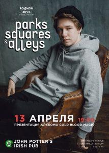 "Концерт группы ""Parks, Squares and Alleys"" @ JOHN POTTERS, ирландский паб (ул. Ленина, д.89)"