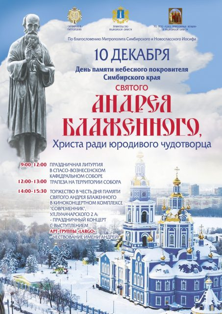 День памяти Андрея Блаженого,программа