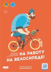 """Всероссийская акция """"На работу на велосипеде!"""""""