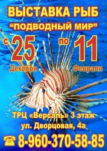 """Выставка экзотических рыб """"Подводный мир"""" @ ТРЦ""""Версаль"""" (ул. Дворцовая, д. 4а, 3 этаж)"""
