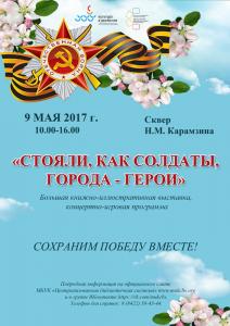 """Книжно-иллюстративная выставка и концертная программа """"Стояли, как солдаты, города-герои"""" @ Сквер Н.М. Карамзина"""