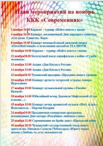 """План мероприятий на ноябрь КК """"Современник"""" @ КК """"Современник"""" (улица Луначарского, 2А)"""