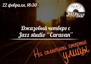 """Выступление """"Jazz Studio Caravan"""" @ Jazz Bar 1910 (Ул. Федерации, д. 6)"""