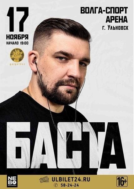 """Концерт Басты в """"Волга-Спорт-Арена"""" @ """"Волга-Спорт-Арена"""""""