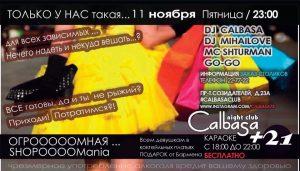Вечеринка День Шопинга @ Calbasa club (пр-т Созидателей, 23а)